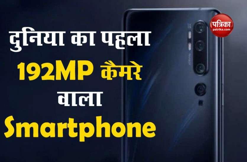 192MP कैमरे वाला दुनिया का पहला स्मार्टफोन अगले महीने होगा लॉन्च