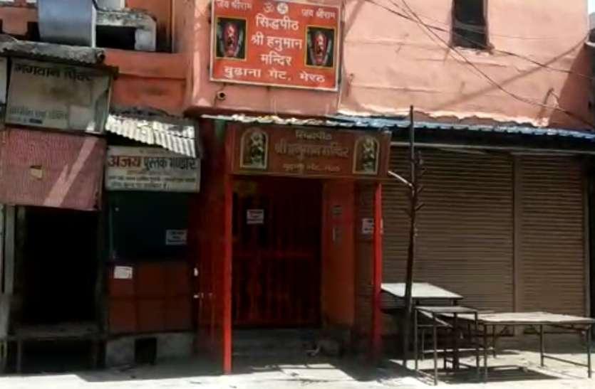 Lockdown के बीच लोगों ने घरों में मनाई हनुमान जयंती, मंदिरों में भीतर से सजावट, ऑनलाइन हुए बजरंगबली के दर्शन