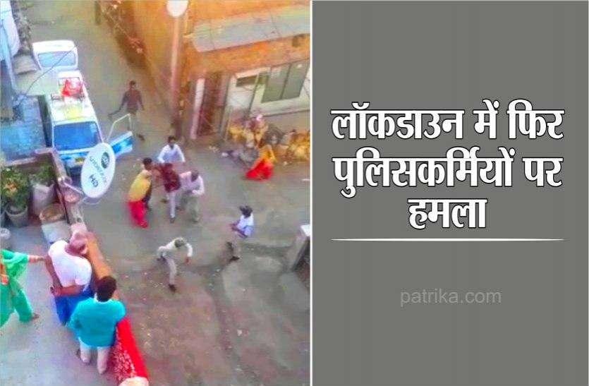 Attack: लॉकडाउन का पालन करा रहे पुलिसकर्मियों पर पथराव, देखें VIDEO