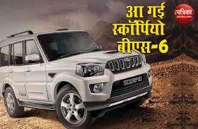 Mahindra Scorpio BS6 भारत में लॉन्चिंग को तैयार, जानें कीमत और फीचर्स