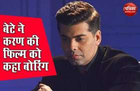 Video: करण जौहर की फिल्म कुछ कुछ होता है बेटे को नहीं आई पसंद, पापा को लगा जोर का झटका
