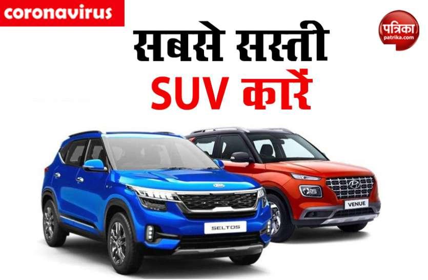ये हैं भारत में मिलने वाली 4 सबसे सस्ती एसयूवी कारें, आसानी से हो जाएंगी बजट में फिट