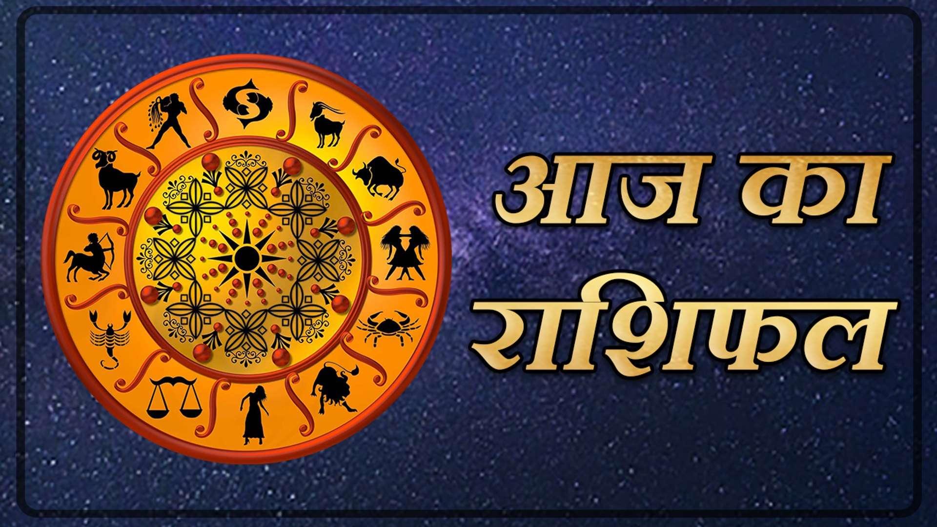 Horoscope in Hindi - cover