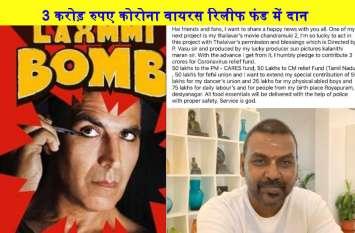 अक्षय कुमार की मूवी के निर्देशक ने नई फिल्म मिलते ही दान कर दिए 3 करोड़, कहा- सेवा ही भगवान है