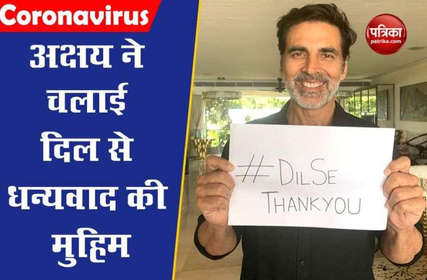 अक्षय कुमार ने कोरोना वायरस के बीच लगातार काम रहे लोगों के लिए 'दिल से धन्यवाद' मुहिम चलाई