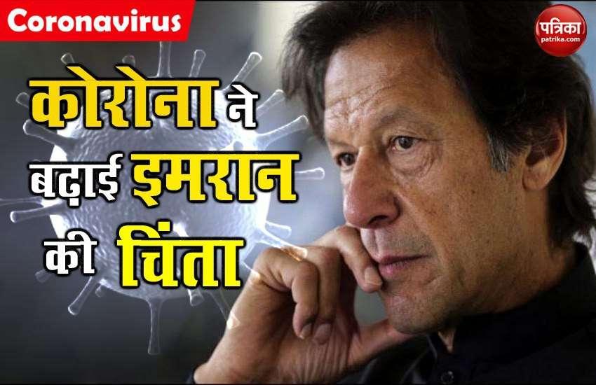 कोरोना ने इमरान खान की मुश्किलें बढ़ाई, बोले- आने वाले दिनों में बिगड़ सकती है देश की स्थिति