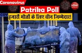 पत्रिका का इंटरनेट पोल: 95 फीसदी यूजर्स ने कहा, कोरोना महामारी के लिए चीन की लापरवाही जिम्मेदार