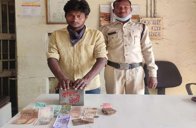 मंदिर में घुसकर दानपेटी चुराकर भाग रहे थे तीन चोर, पुलिस की पड़ी नजर तो दौड़ाकर पकड़ा