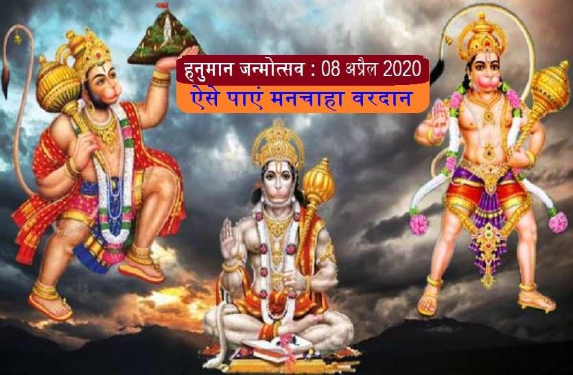https://m.patrika.com/amp-news/dharma-karma/hanumaan-janmotsav-2020-shubh-muhurat-date-and-timing-with-puja-5971469/