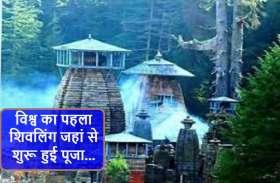दुनिया में शिवलिंग पूजा की शुरूआत होने का गवाह है ये ऐतिहासिक और प्राचीनतम मंदिर
