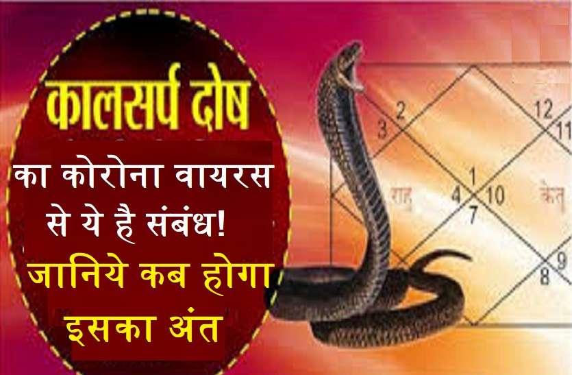 https://m.patrika.com/amp-news/dharma-karma/kalsarp-yog-creates-coronavirus-here-is-the-solution-5969551/