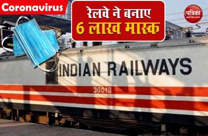 Coronavirus: रेलवे ने बदला काम, बना डाले 6 लाख फेस मास्क और 40 हजार लीटर सैनिटाइजर