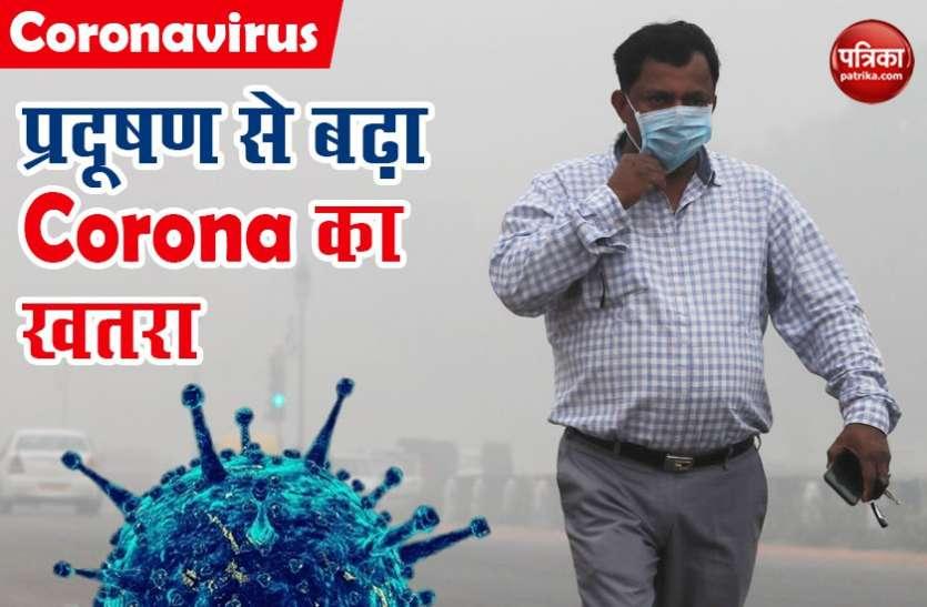 Coronavirus : प्रदूषित क्षेत्र में रहने वाले लोगों पर कोरोना वायरस का खतरा ज्यादा, इन तरीकों से खुद का करें बचाव