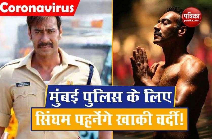 मुंबई पुलिस से अजय देवगन ने खाकी वर्दी पहनने का किया वादा, कहा- जब बुलाएंगे तब साथ खड़ा रहूंगा