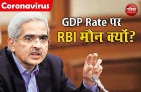 RBI Outlook Report: मौद्रिक नीति के बाद जीडीपी ग्रोथ पर गवर्नर की फिर से चुप्पी