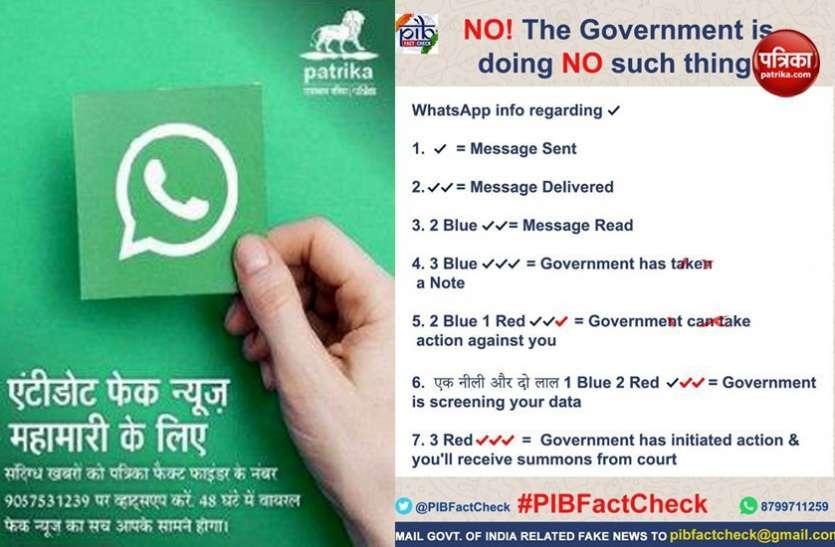 क्या भारत सरकार आपके सभी WhatsApp मैसेज पर रख रही है नजर , जानिए पूरी सच्चाई