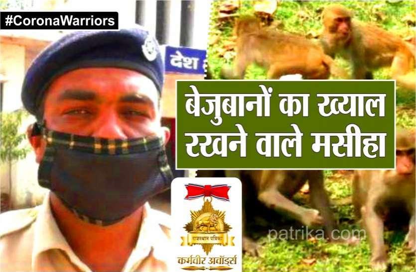 #CoronaWarriors: इस पुलिसकर्मी को देखते ही लग जाता है बेजुबानों का हुजूम,अपने हाथों से खिलाते है खाना,देखें वीडियो