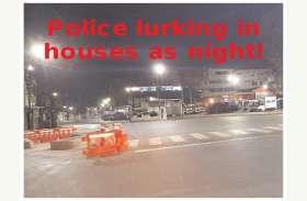 रात होते ही घरों में दुबक रही पुलिस!