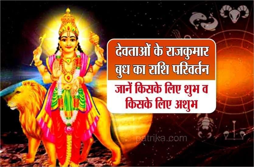 https://m.patrika.com/amp-news/horoscope-rashifal/mercury-rashi-parivartan-good-and-bad-impact-on-all-zodiac-signs-5976641/