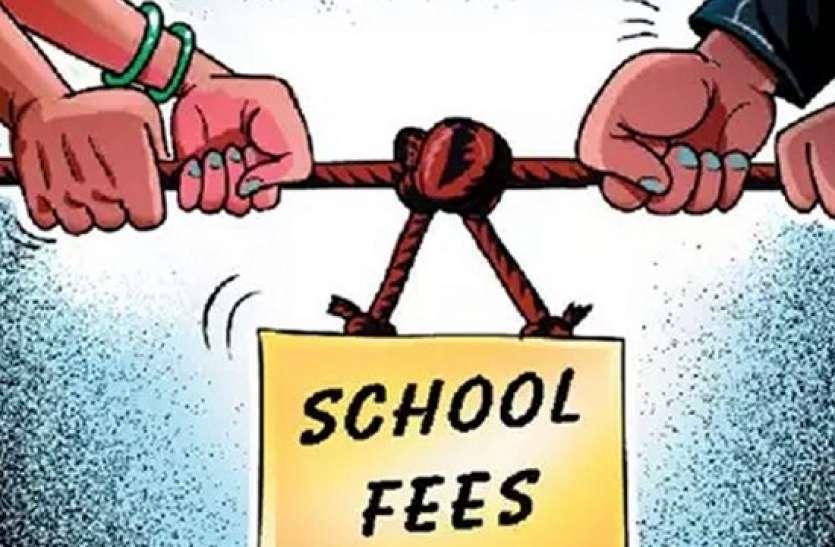 ट्यूशन फीस के अलावा अन्य फीस नहीं ले सकेंगे निजी स्कूल