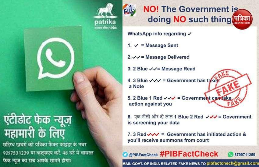 क्या भारत सरकार आपके सभी व्हाट्सऐप मैसेज पर नजर रख रही है, जानिए पूरी सच्चाई