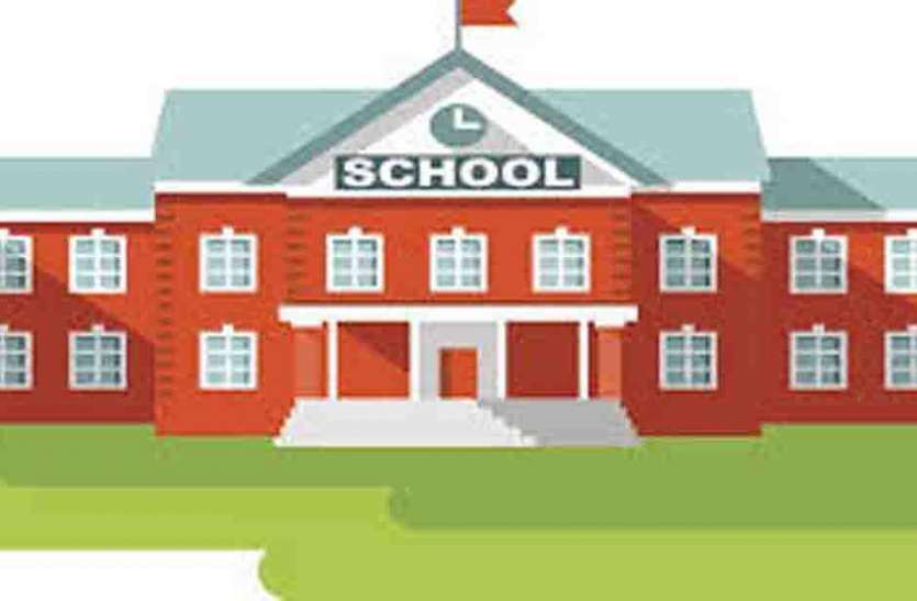 निजी विद्यालय पाठ्यक्रम व पोशाक में नहीं करेंगे अनावश्यक परिवर्तन
