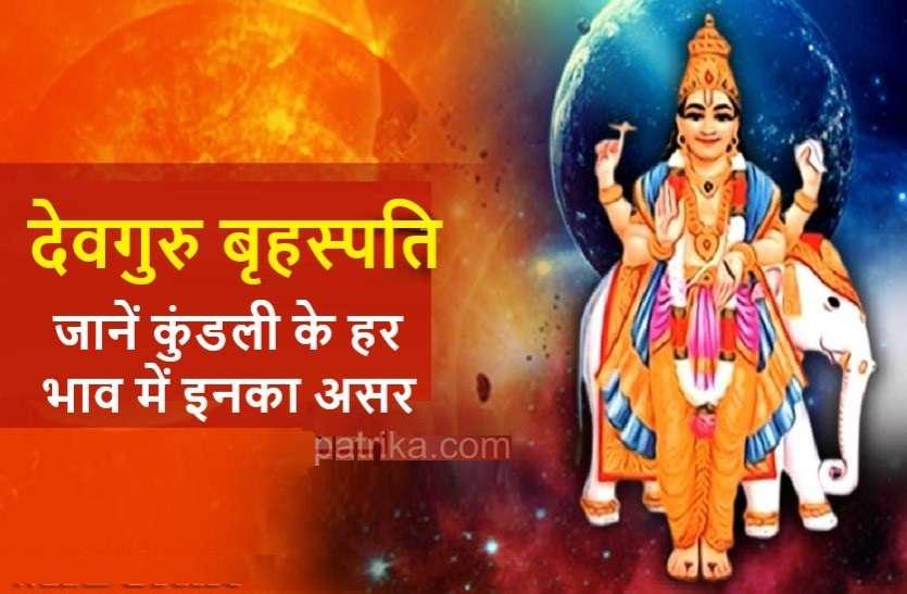 https://m.patrika.com/amp-news/astrology-and-spirituality/devguru-jupiter-effect-as-per-vedic-jyotish-in-your-horoscope-5986059/