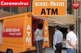 आईसीआईसीआई बैंक की नई शुरुआत, उत्तर प्रदेश में चलाएगी मोबाइल ATM वैन