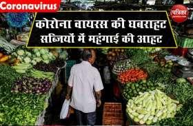 सब्जियों की खुदरा कीमतों में लगी आग, टमाटर हुए 50 और भिंडी 100 रुपए किलो