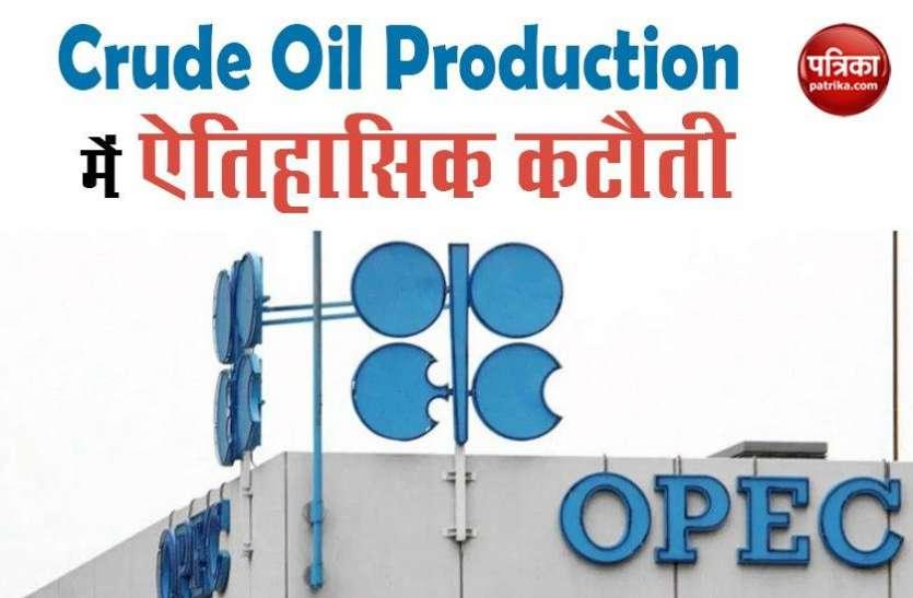 Crude Oil Production में ऐतिहासिक कटौती पर Opec++ की सहमति, फिर भी कीमतों में गिरावट