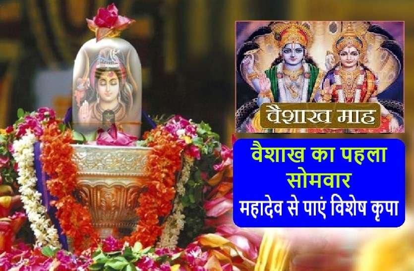 https://www.patrika.com/dharma-karma/vaisakha-2020-first-monday-on-13-april-get-lord-shiv-blessings-5990228/