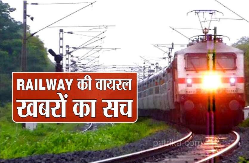 FactCheck : क्या 15 अप्रैल से शुरू होगा ट्रेनों का संचालन, रेलवे ने दी सही जानकारी