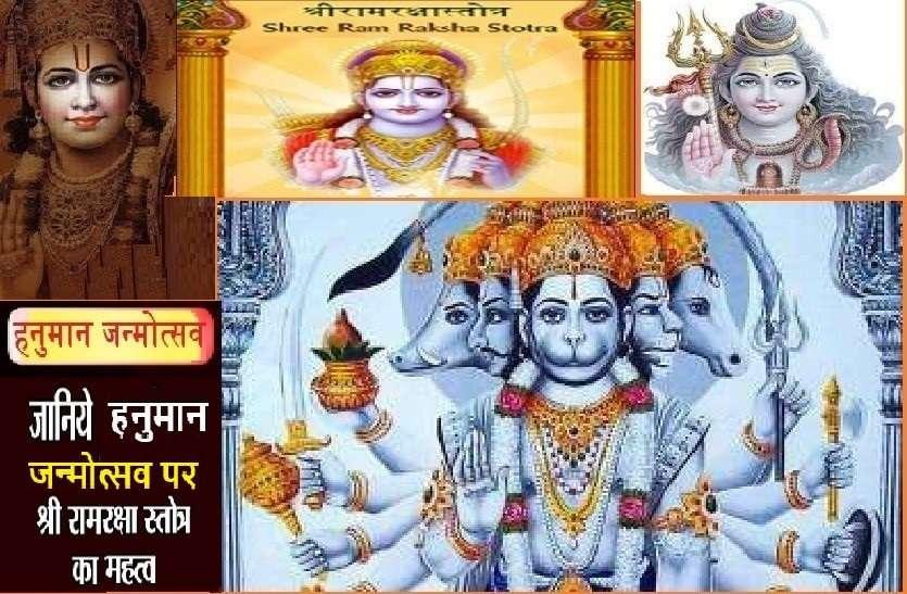 https://m.patrika.com/amp-news/festivals/hanuman-janmotsva-and-shri-ram-rakshasrota-relations-5977802/