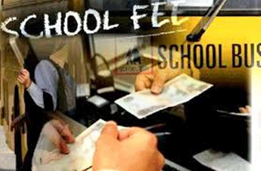 रीवा में निजी स्कूल अभिभावकों को दे सकते है 24 करोड़ की राहत