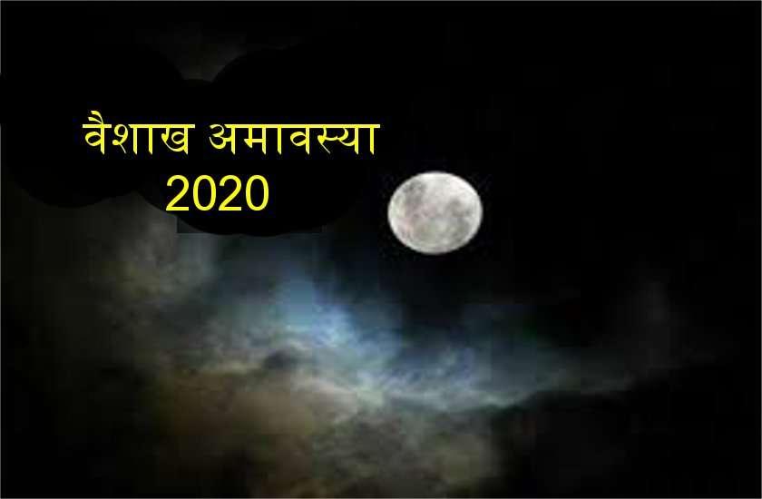 वैशाखी अमावस्या 2020 : इस दिन करना न भूले ये काम, प्रसन्न हो जाएंगे पूर्वज पितृ