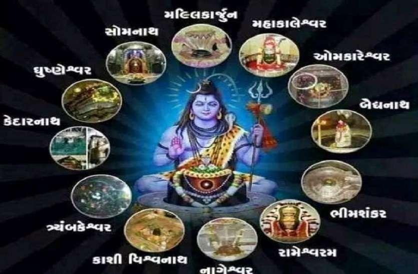 12-Jyotirlinga Details