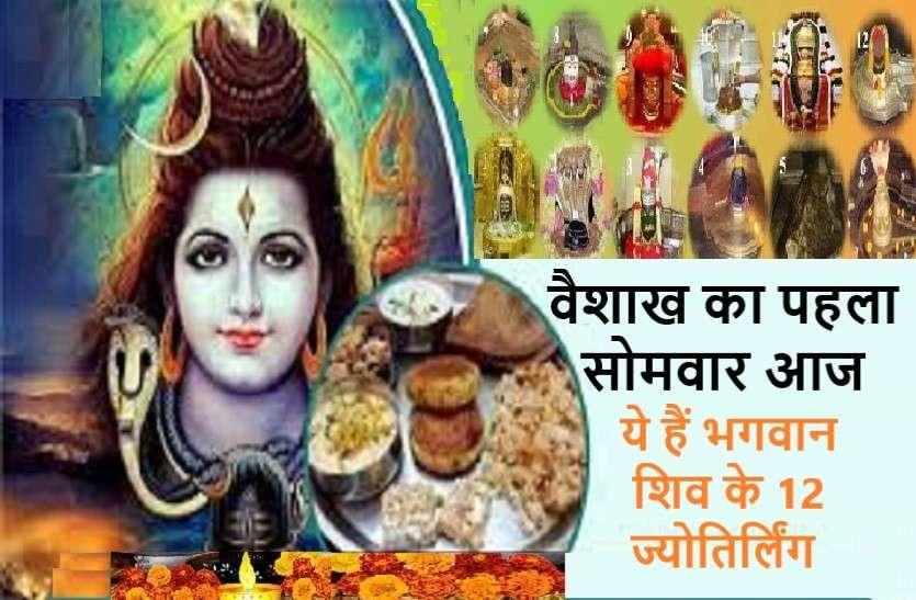 वैशाख मास के पहले सोमवार को आज करें भगवान शिव के 12 ज्योतिर्लिंगों के दर्शन