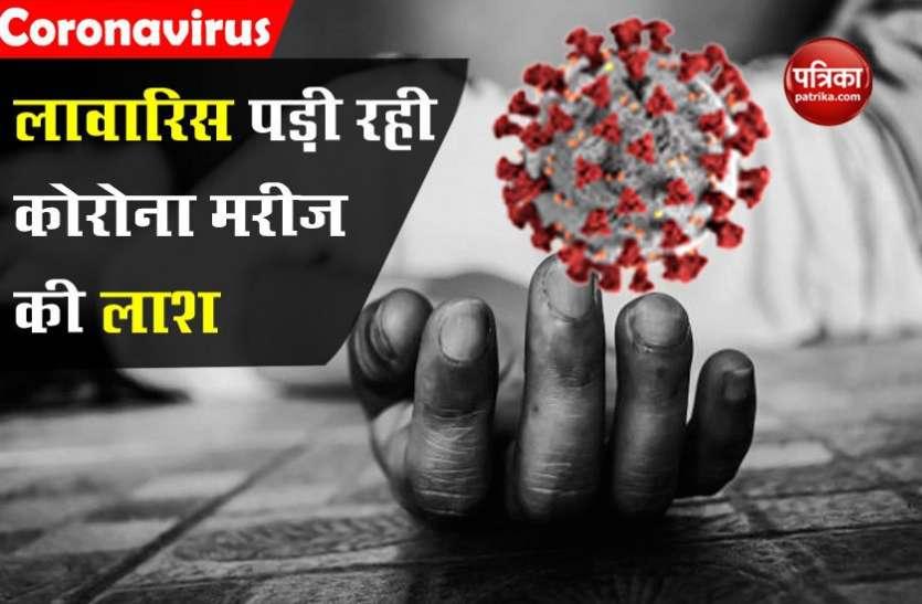 Covid-19: हैदराबाद में सड़क पर घंटों पड़ी रही लावारिस लाश, जांच में मृतक निकला कोरोना मरीज