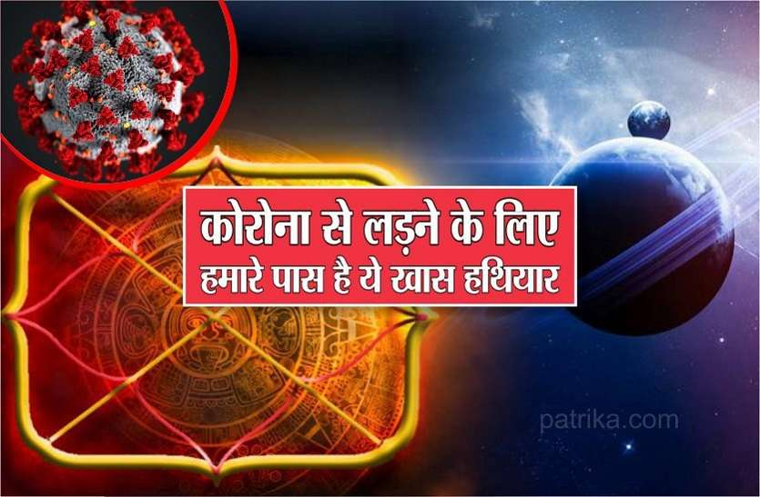 https://www.patrika.com/religion-and-spirituality/we-will-win-from-corona-virus-from-28-march-2020-5933325/