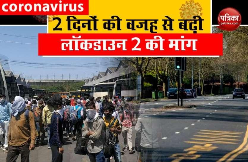 Lockdown2: देश में दो दिनों की वजह से उठी लॉकडाउन बढ़ाने की मांग