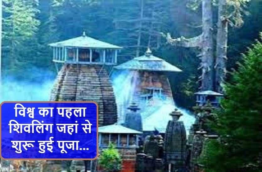 https://m.patrika.com/amp-news/temples/world-first-shivling-and-history-of-shivling-5983840/
