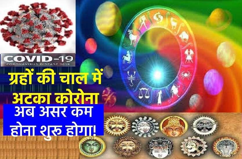 https://www.patrika.com/astrology-and-spirituality/big-claim-on-corona-virus-ending-date-5929102/