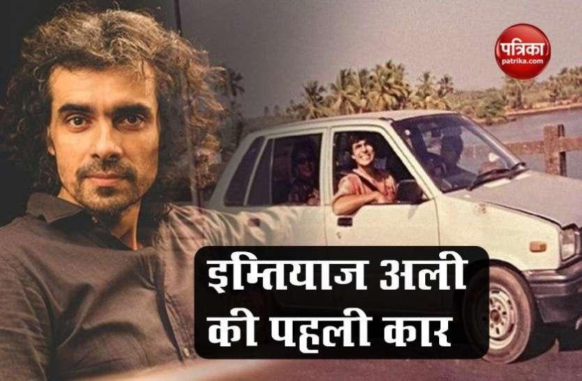 Maruti 800 थी इम्तियाज अली की पहली कार, सोशल मीडिया पर शेयर की तस्वीर
