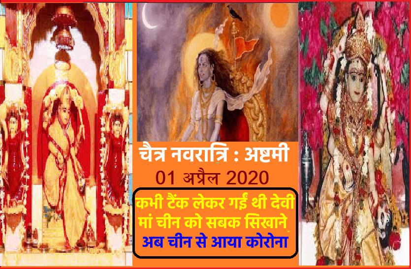 https://m.patrika.com/amp-news/temples/covid-19-status-on-navratra-asthami-story-of-goddess-on-tank-at-war-5952882/