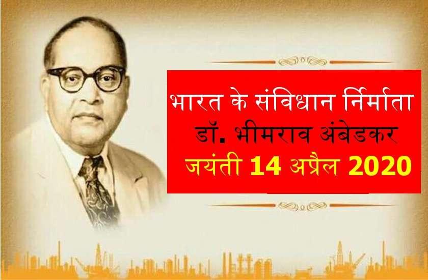 Ambedkar Jayanti : Tuesday 14 April 2020 - Ambedkar Jayanti 2020 ...