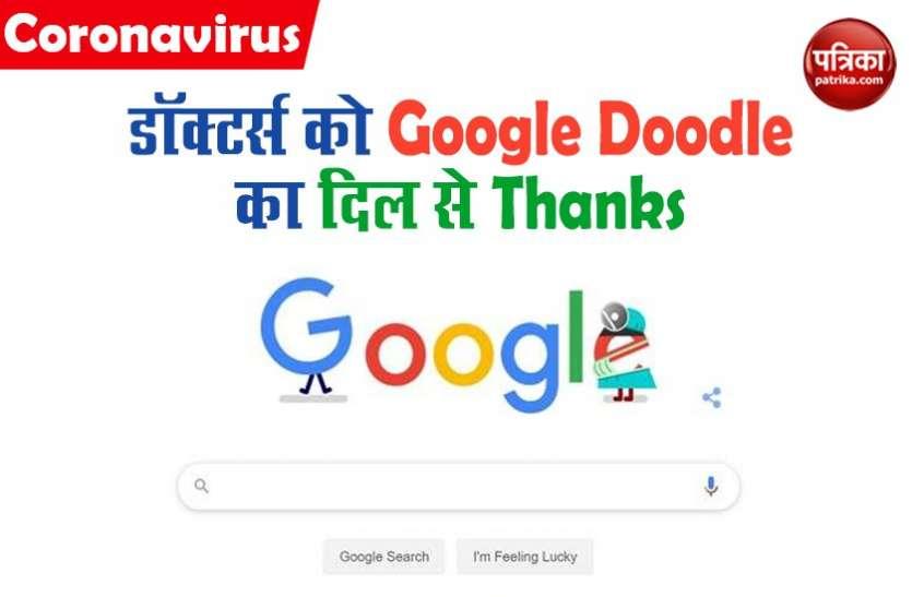Coronavirus से लड़ रहे डॉक्टर्स को Google ने Doodle बनाकर किया शुक्रिया
