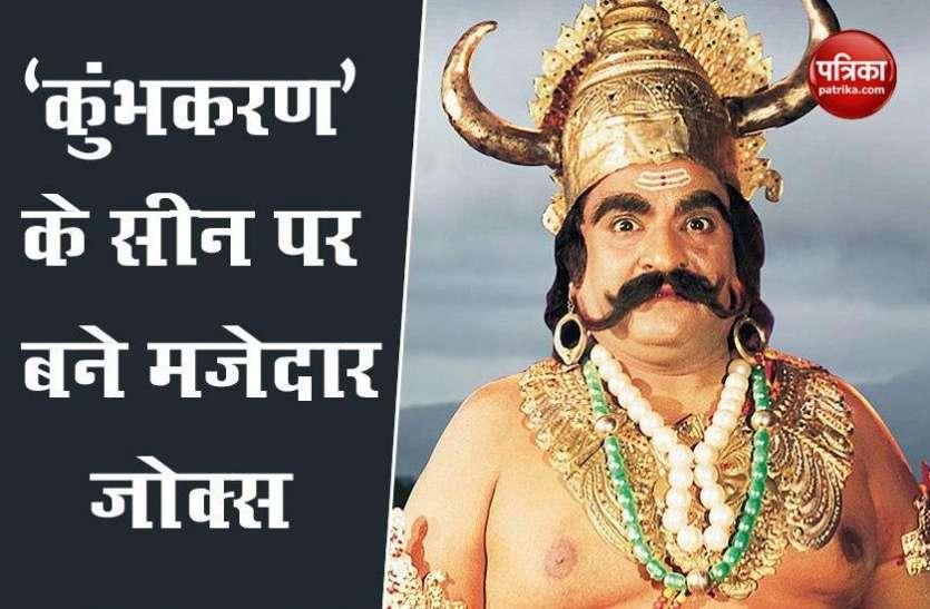 रामायण में कुंभकरण को नींद से उठाने के सीन में निकली दर्शकों की हंसी, बन रहे हैं मजेदार मीम्स