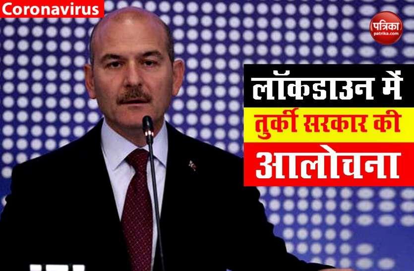 तुर्की में लॉकडाउन को लेकर दिखाई सख्ती, वीकेंड कर्फ्यू की घोषणा करने वाले गृह मंत्री का इस्तीफा