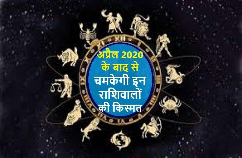 https://m.patrika.com/amp-news/horoscope-rashifal/lucky-rashi-for-april-2020-astrology-vedic-jyotish-with-horoscope-5988016/