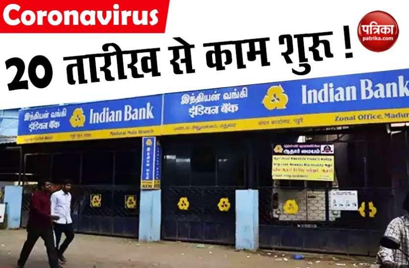 सरकारी मदद खातों में पहुंचने तक खुले रहेंगे बैंक, गृहमंत्रालय का बैंकों को निर्देश